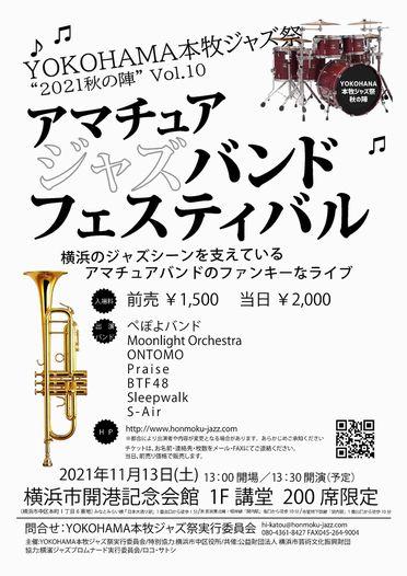 開催決定 ! YOKOHAMA本牧ジャズ祭冬の陣 アマチュアジャズバンドフェスティバル Vol.10